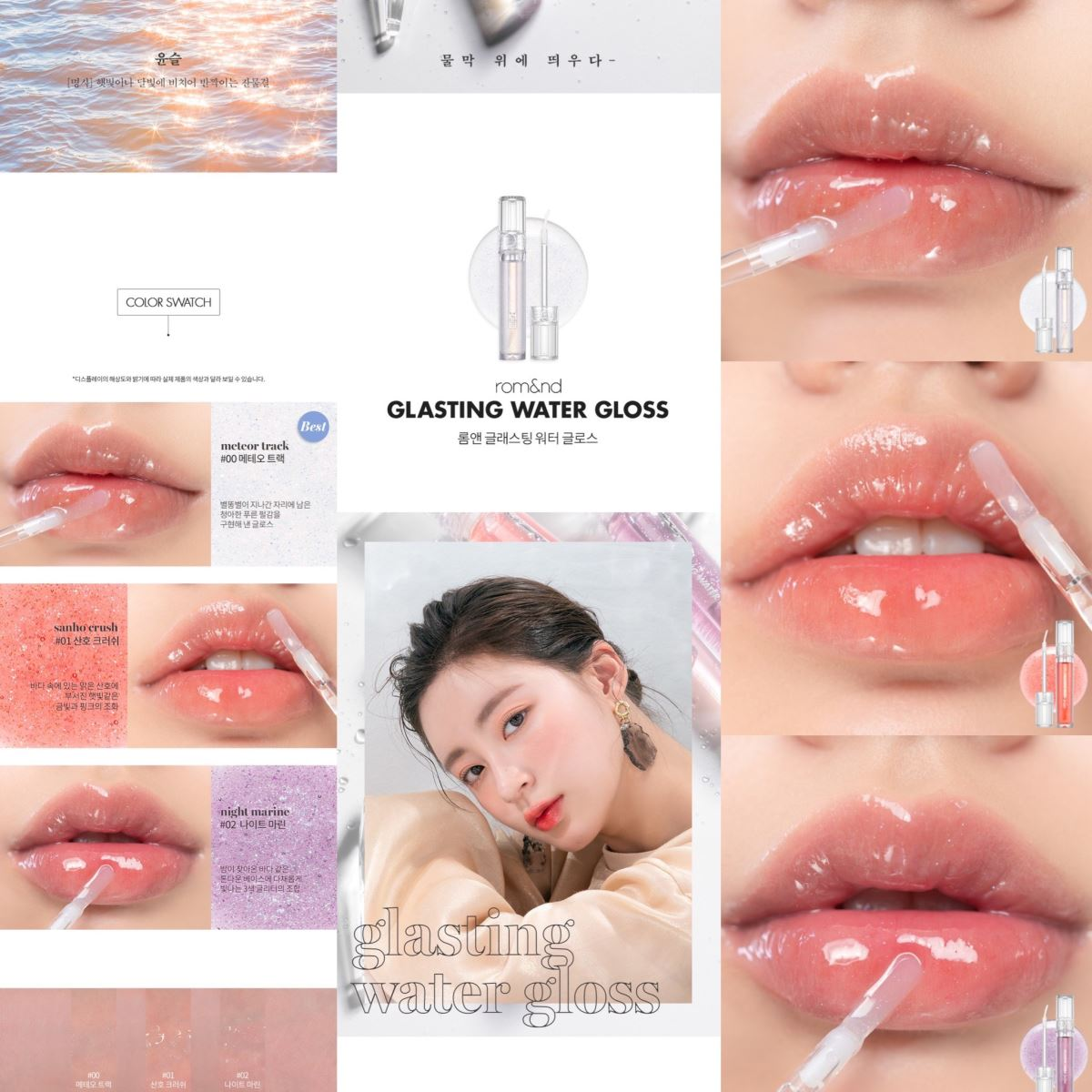 Son Bóng Romand Glasting Water Gloss
