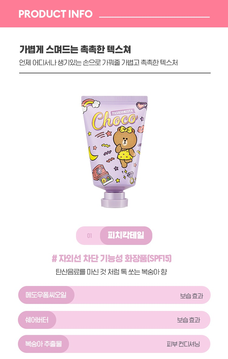 Kem Dưỡng Tay Missha Line Friends Love Secret Hand Cream