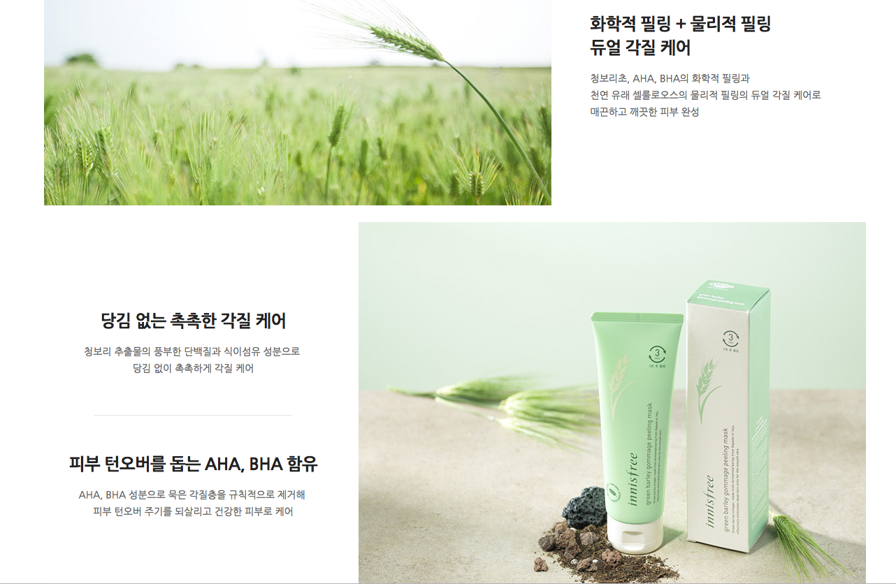 Mặt Nạ Tẩy Da Chết Innisfree Green Barley Gommage Peeling Mask