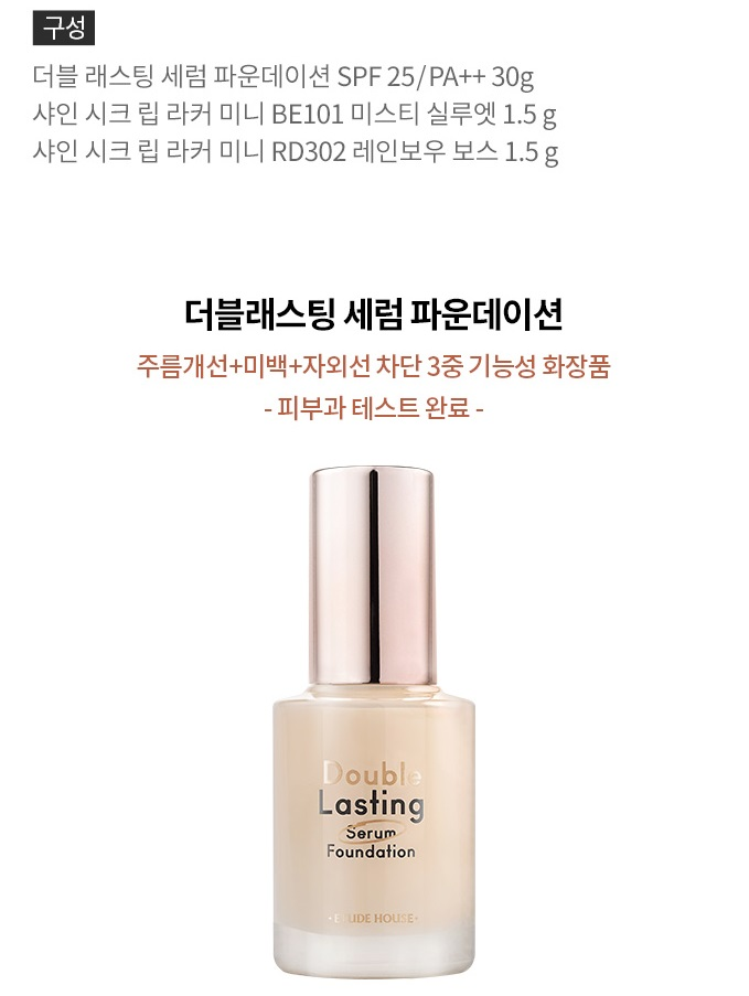 Set Kem Nền Etude House Double Lasting Serum Foundation Special Edition