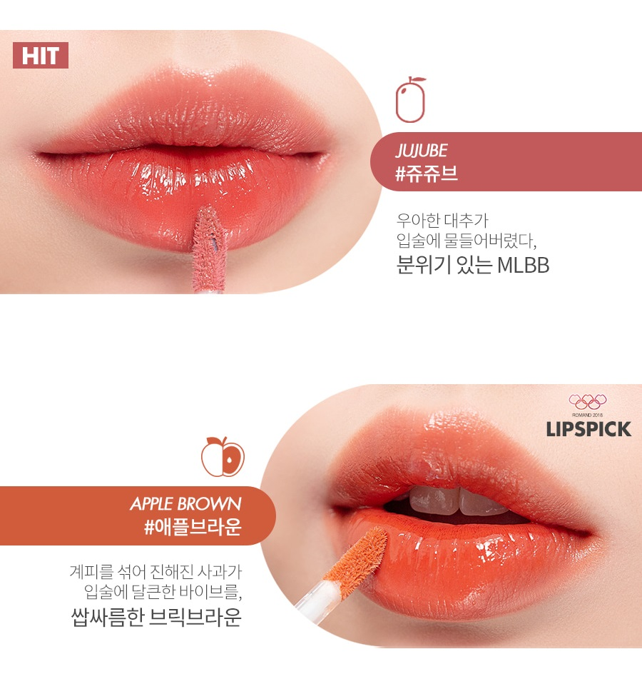 Son Tint Bóng Romand Juicy Lasting Tint